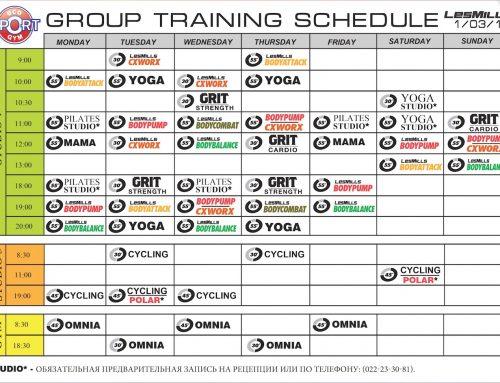 Весеннее расписание групповых программ