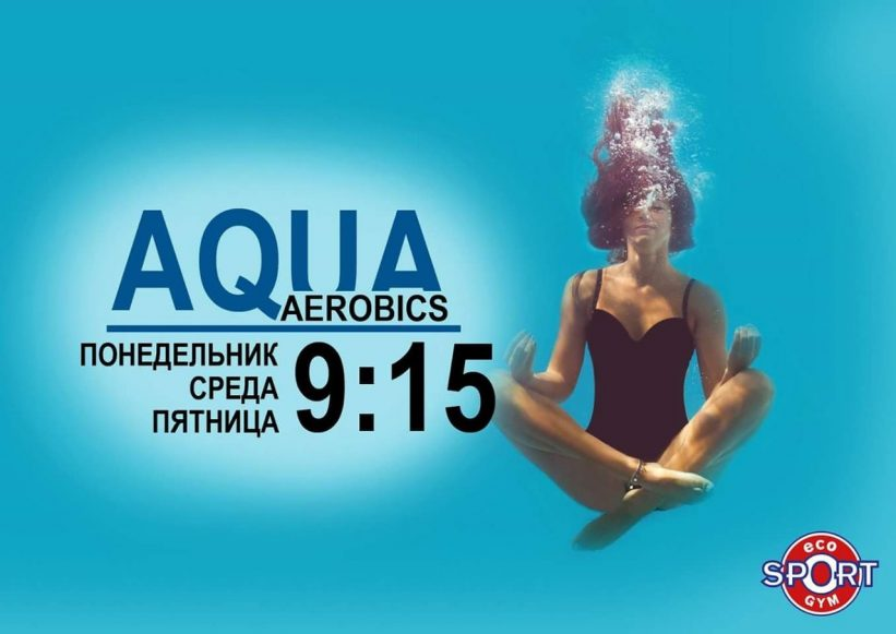 Aqua в Кишиневе