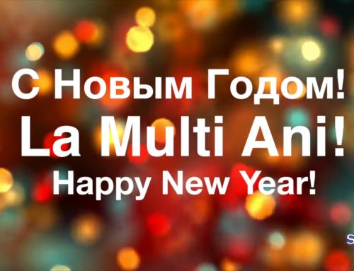 Поздравляем с наступающим Новым годом!
